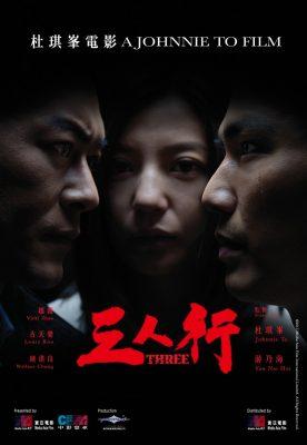 2016年杜琪峰执导动作《三人行》HD国语中字