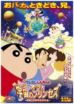2012年动画《蜡笔小新:风起云涌!我的宇宙公主》BD国日双语中字