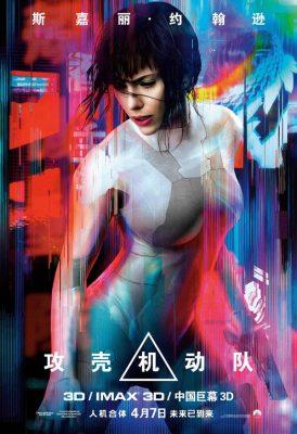 2017年科幻动作《攻壳机动队真人版》BD中英双字幕